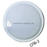 Светильник светодиодный СПБ-2 10W 800Lm IP40 210мм белый LLT
