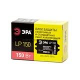 Блок защиты ламп LP150W 220-260V ЭРА