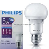 Лампа светодиодная LED-A60-essential 5W E27 6500K 350Lm Philips